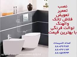 فروش تاسیسات ساختمانی 09121507825