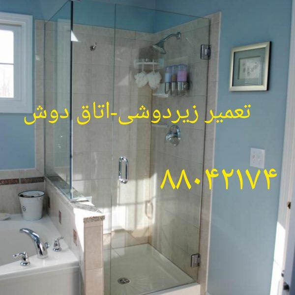 تعمیر وبازسازی وان جکوزی ,کابین دوش حمام