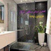 تعمیر توالت فرنگی_والهنگ_وان_جکوزی_کابین دوش