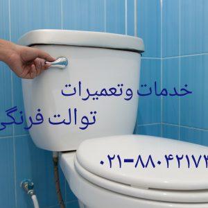 خدمات پس ازفروش توالت فرنگی 88037974 فروش و تعمیر توالت فرنگی والهنگ