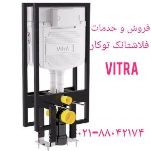 خدمات پس ازفروش توالت فرنگی دوراویت -ویترا -گبریت- کهلر -توتی- ویترا -ایده ال استاندارد