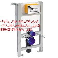 فروش و تامیر فلاش تانک توکار والهنگ 09121507825