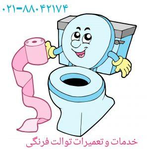 فروش و تعمیر توالت فرنگی والهنگ زمینی و دیواری توسط خدمات فنی مهندسی مرادی