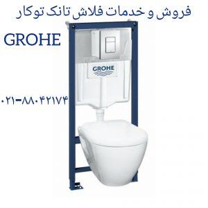 فروش لوازم توالت فرنگی دیواری-فروش قطعات توالت فرنگی دیواری