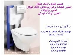 برای خرید فلاش تانک توکار یا توالت فرنگی والهنگ تماس بگیرید
