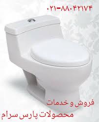فروش قطعات تعمیری توالت فرنگی وفلاش تانک توکار والهنگ دیواری و زمینی پارس سرام